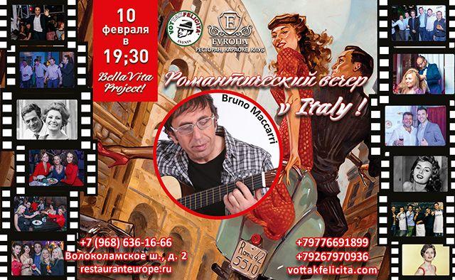 Романтический вечер | 10.02.18 | Концерт итальянской музыки