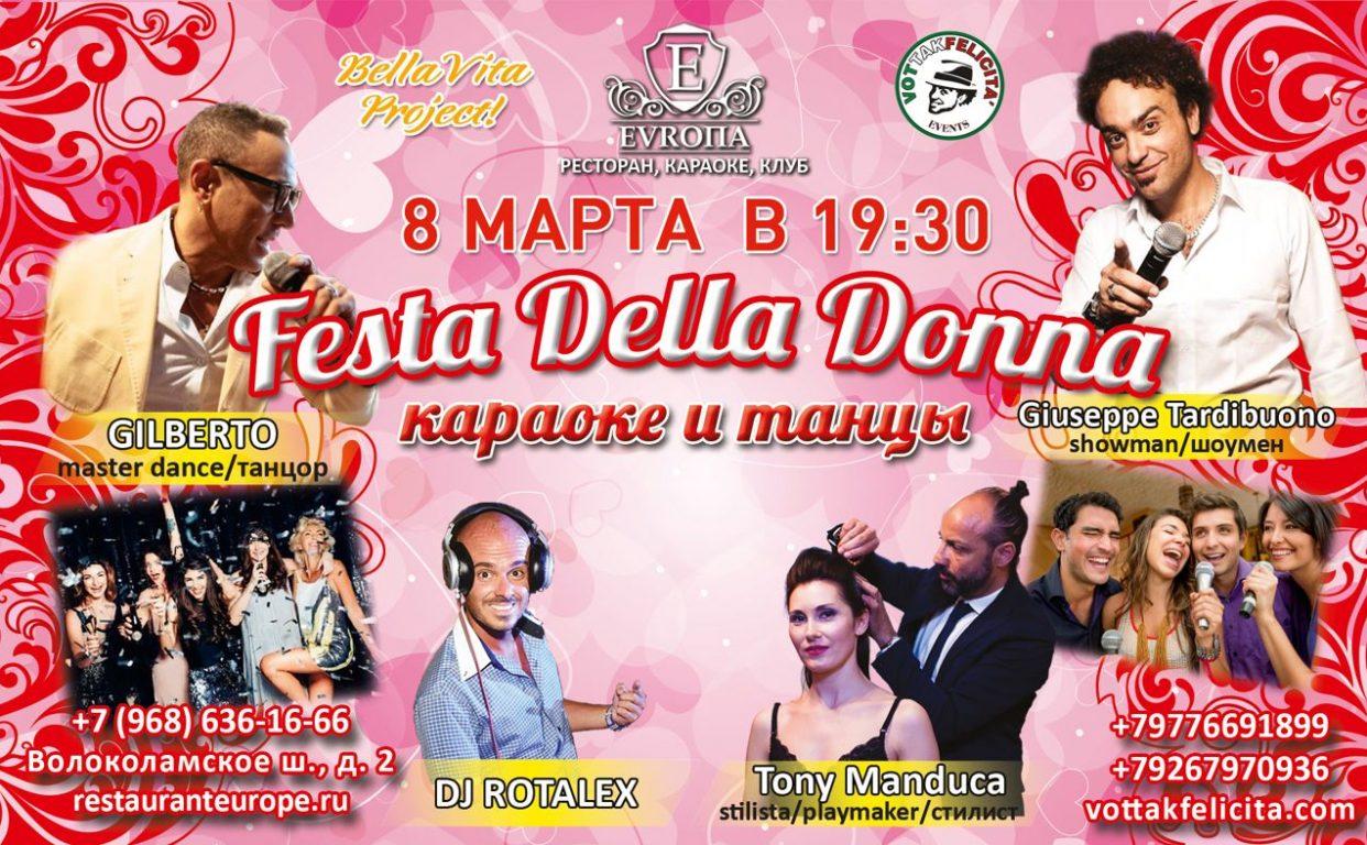 Кулинарный мастер класс «Festa Della Donna» 8 марта