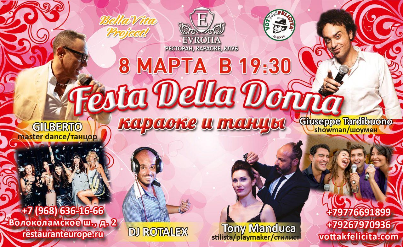 Festa Della Donna 8 марта