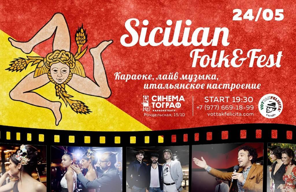 Вечеринка «Sicilian Folk&Fest» 24 мая