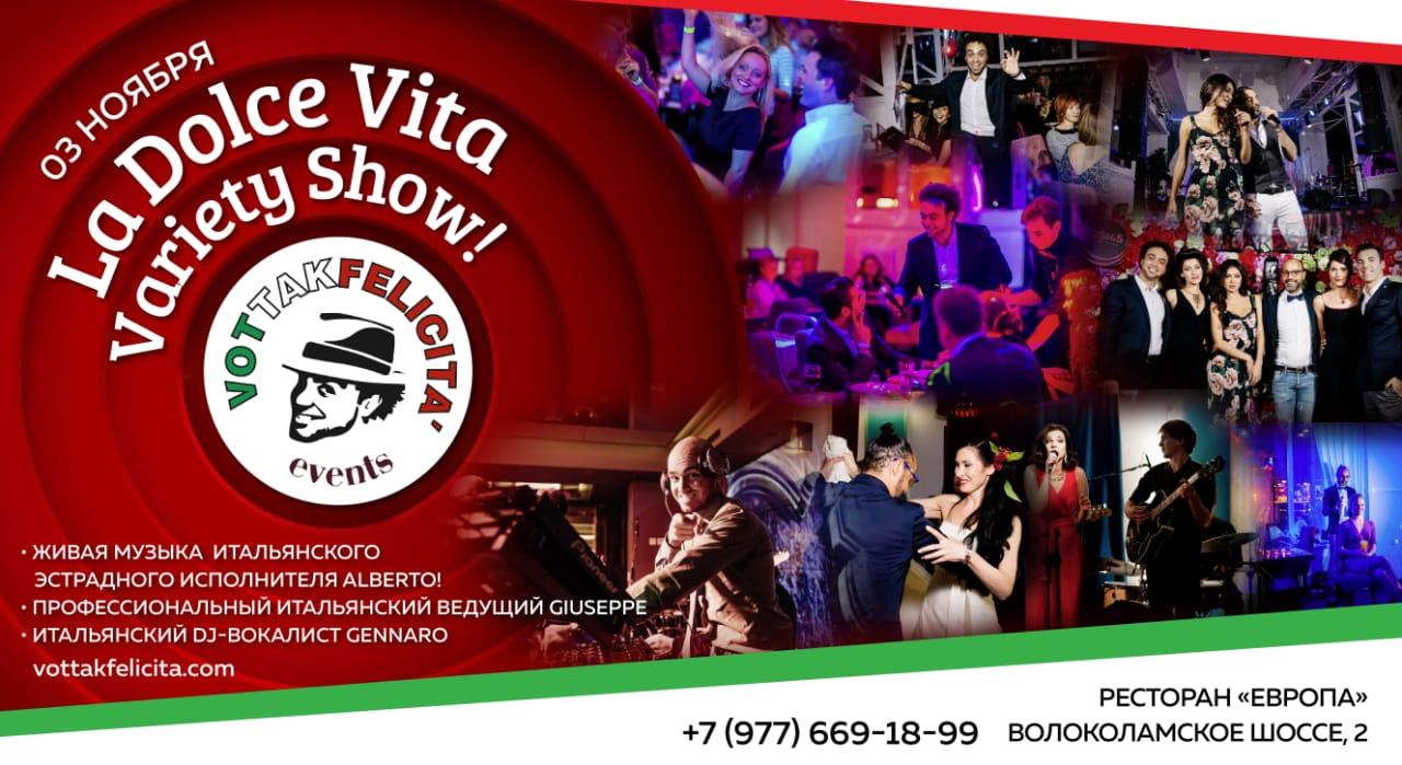 Вечеринка «La Dolce Vita Live Show» 3 ноября