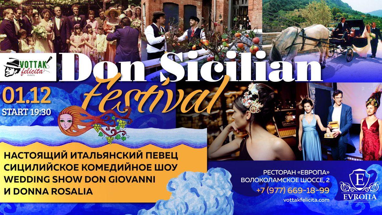 Вечеринка «Don Sicilian Festival» 1 декабря
