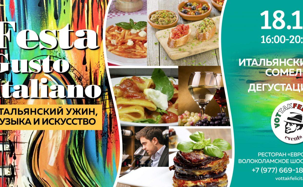 Кулинарный мастер класс «Festa Gusto Italiano» 18 ноября