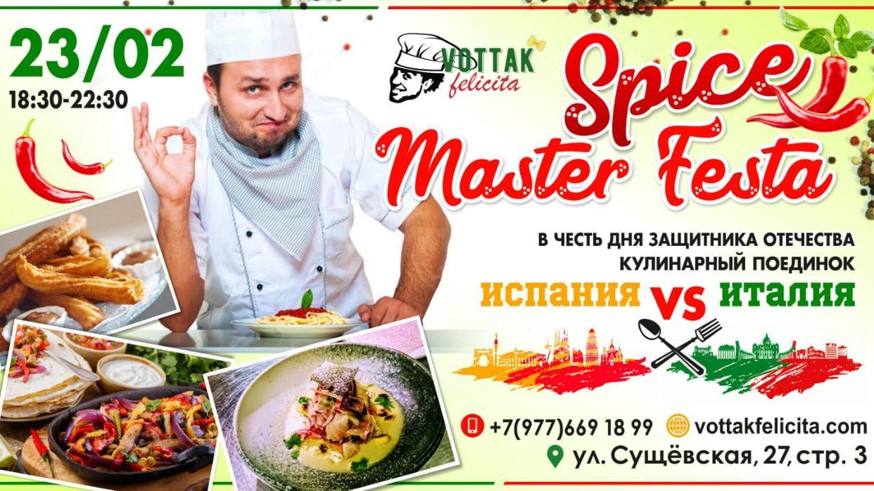 Кулинарный мастер класс «Spice Master Festa 2019» 23 февраля