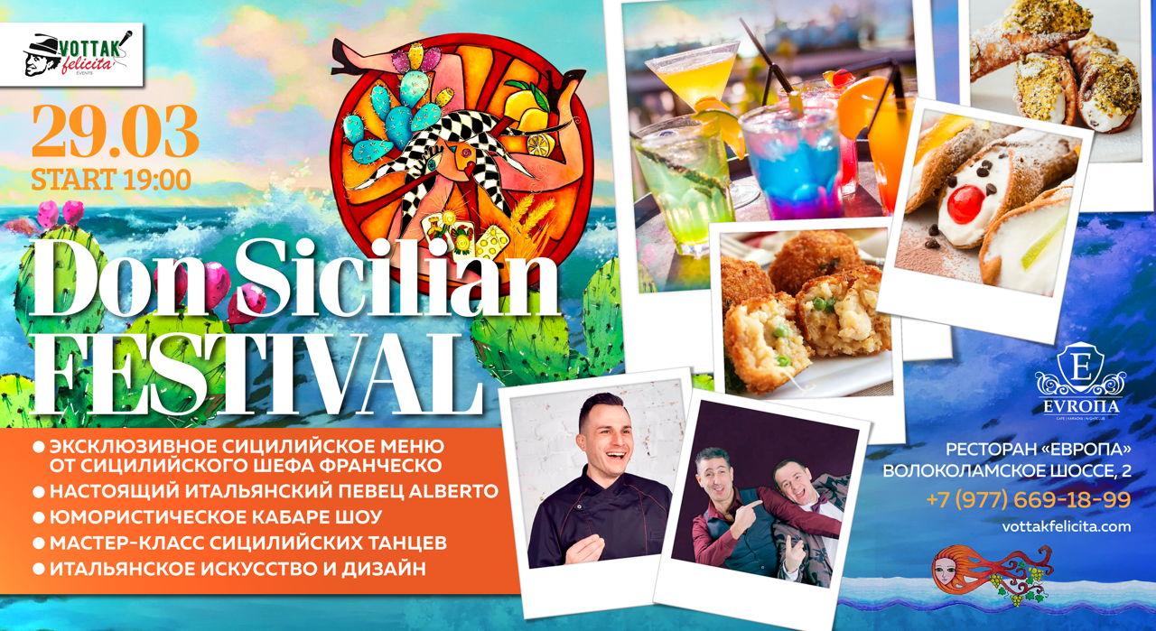 Вечеринка «Don Sicilian Festival» 29 марта
