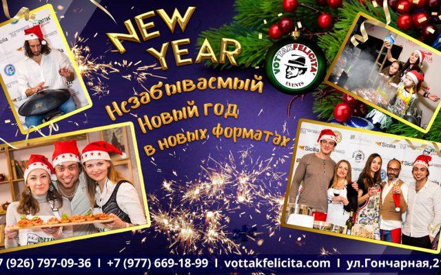 Вечеринка «Italian Christmas Party» 13 декабря