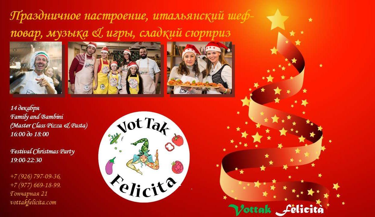 Вечеринка «Italian Christmas Festival» 14 декабря