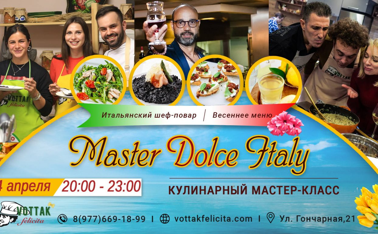 Interactive Master Class «DOLCE ITALY» 4 апреля