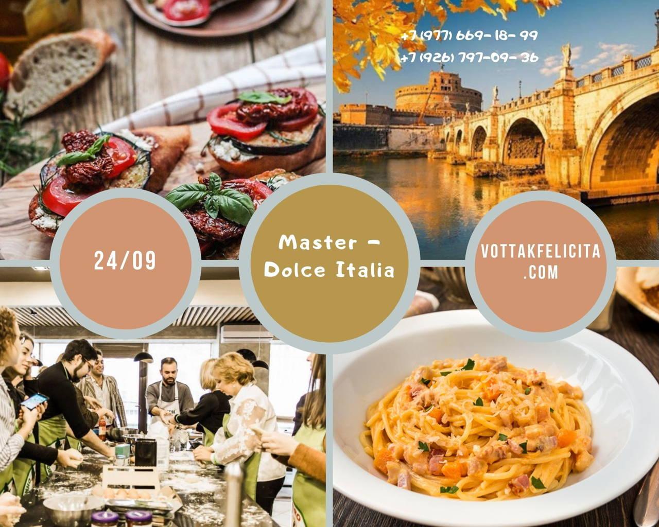 Кулинарный мастер класс «DOLCE ITALY» 24 сентября