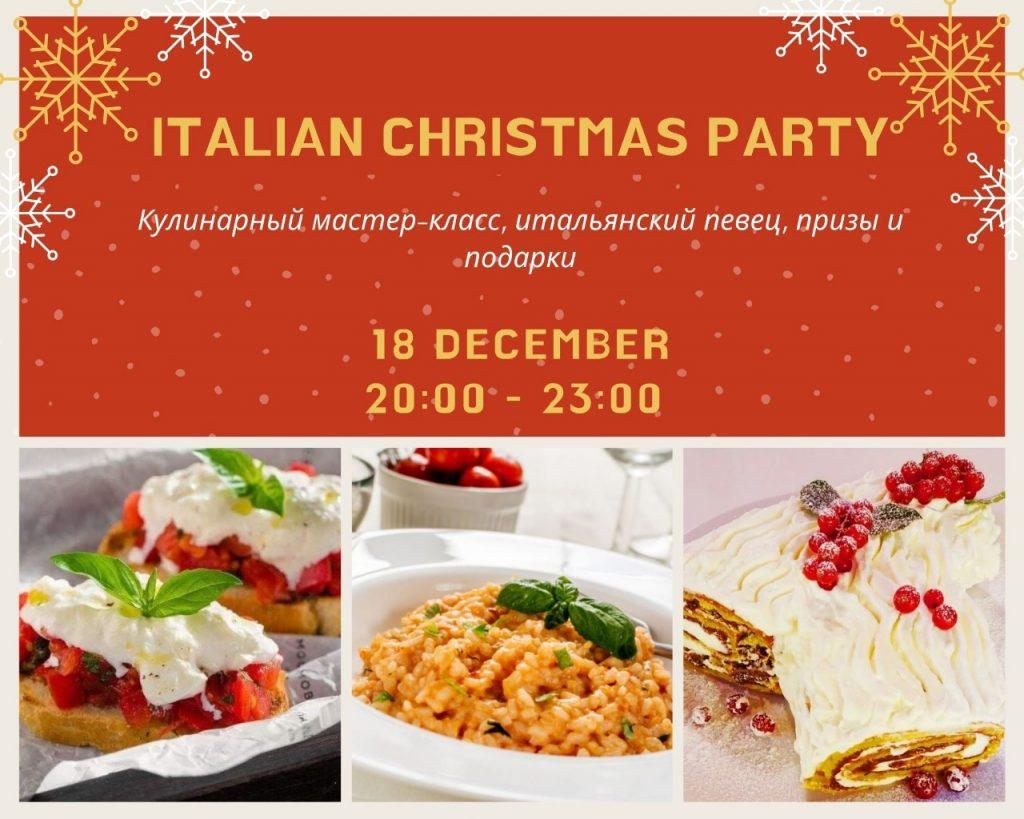 Вечеринка 18 декабря