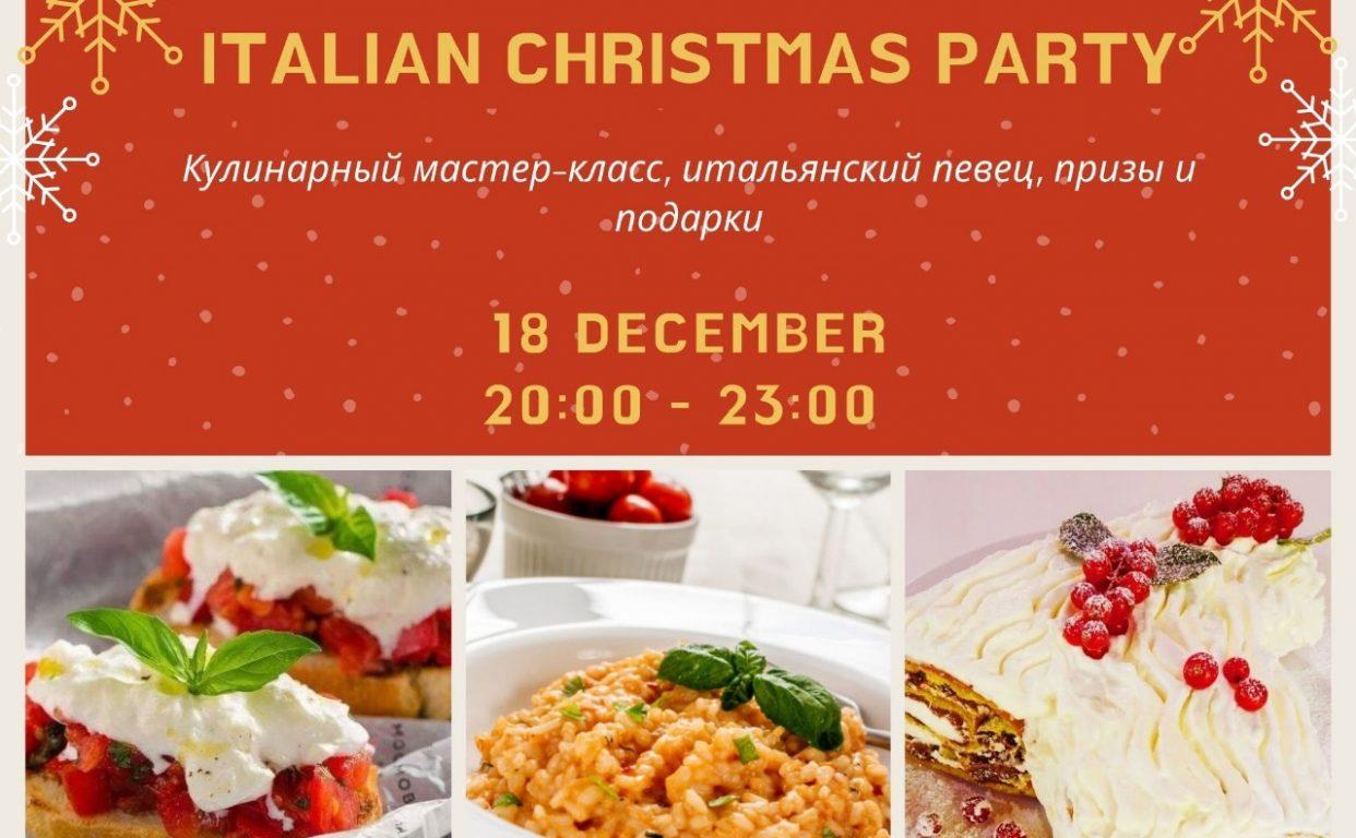 Вечеринка «Italian Christmas Party» 18 декабря
