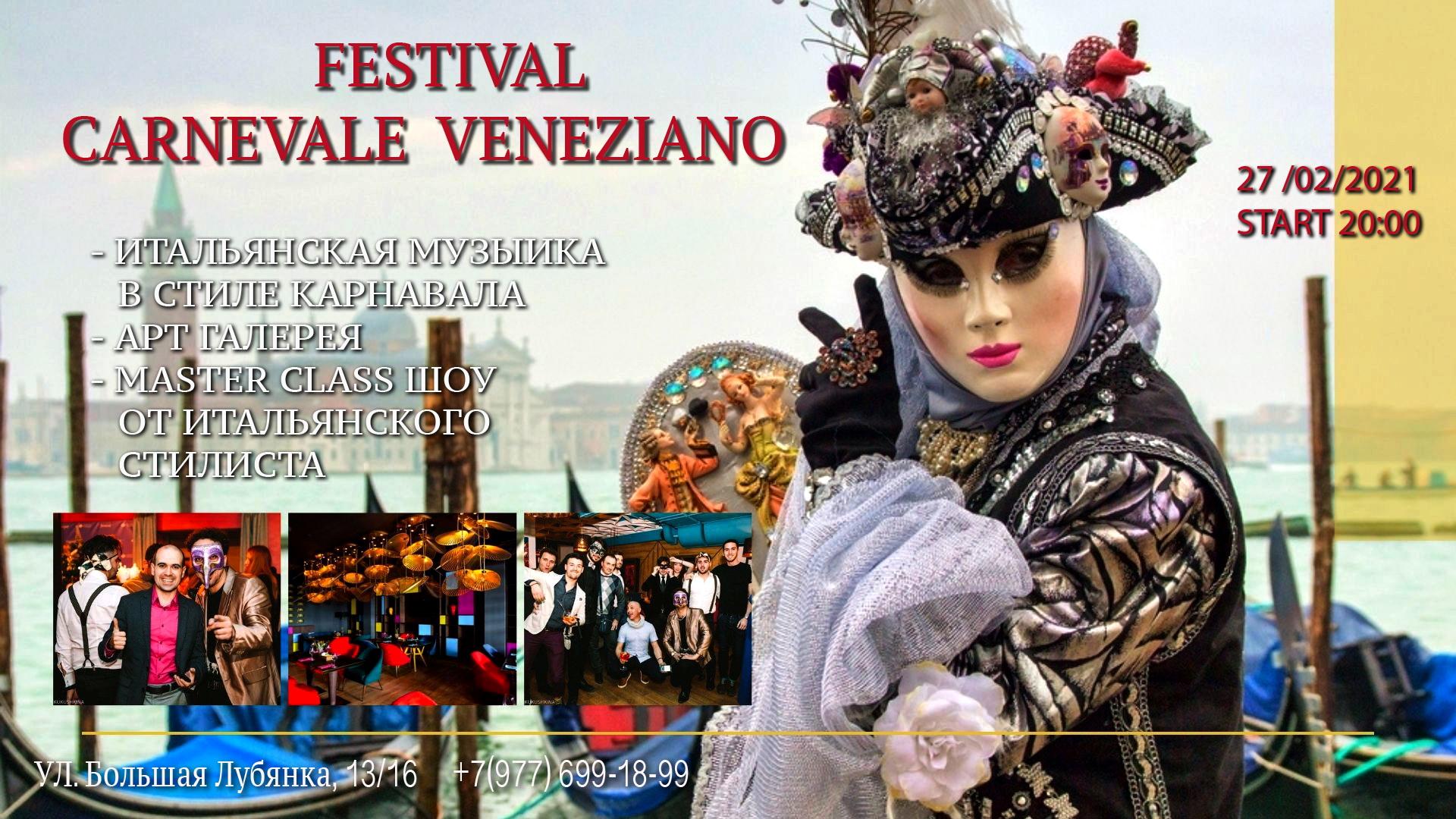 «Festival Carnevale Veneziano» 27 февраля