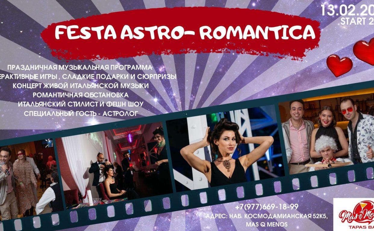 Вечеринка Festa Astro Romantica 13 февраля