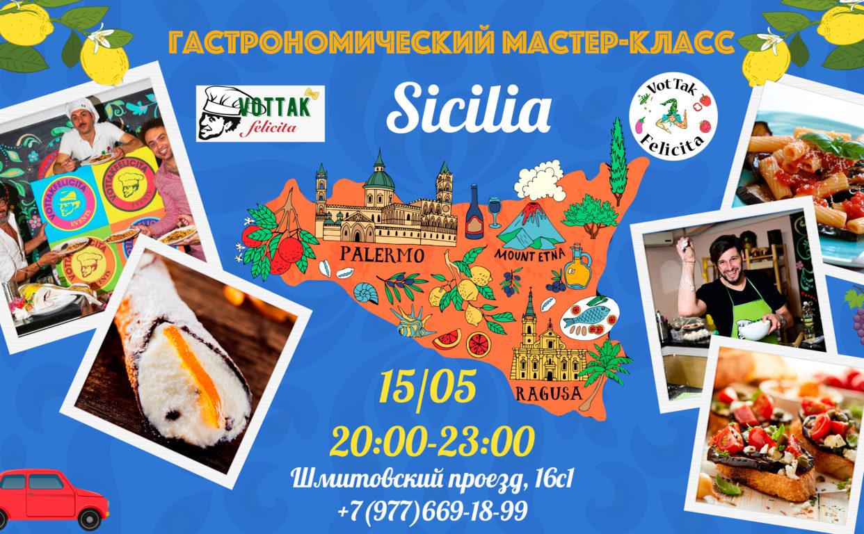 Гастрономический мастер-класс «Sicilia» 15 мая