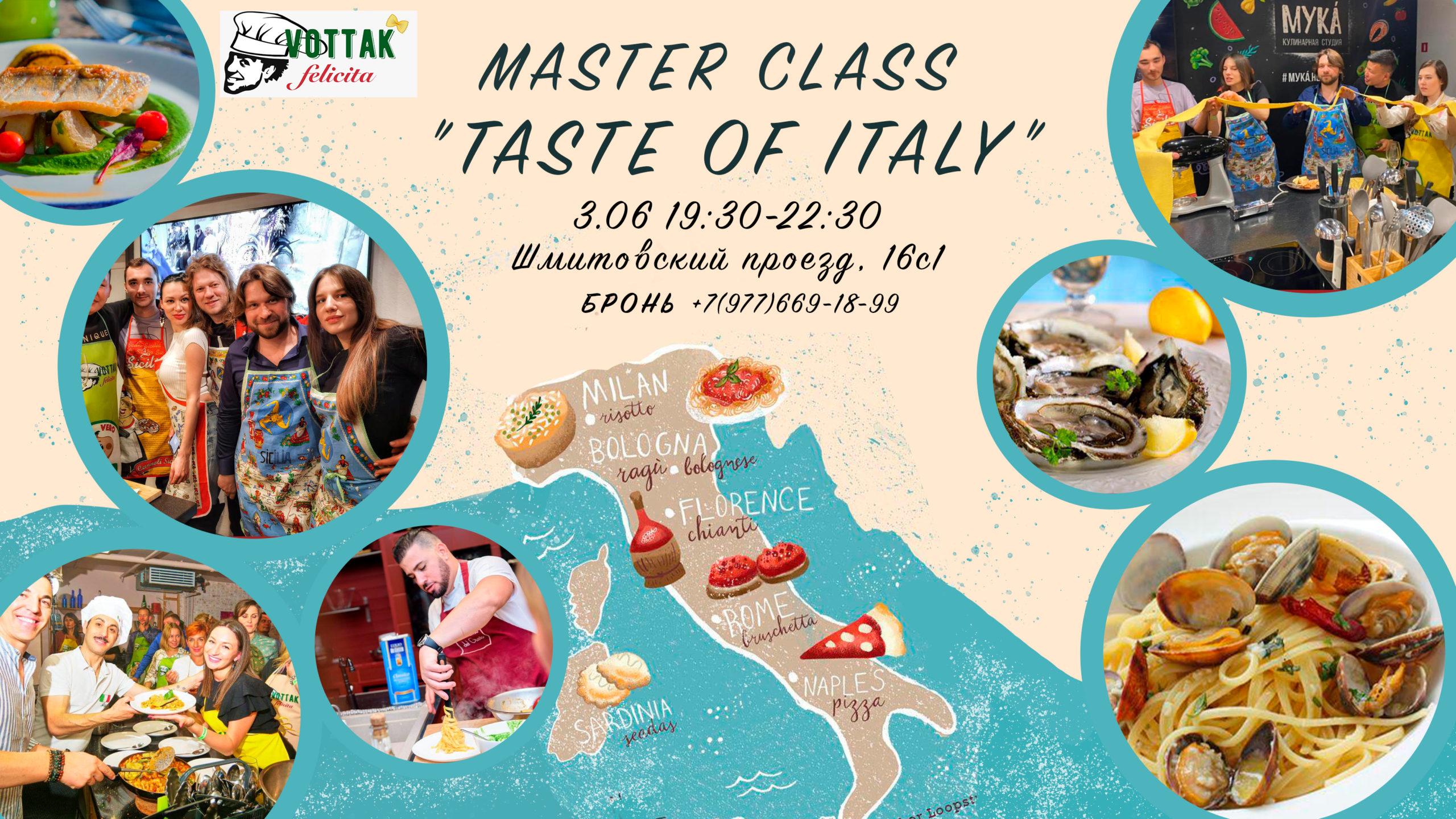 Мастер-класс «Taste of Italy» 3 июня