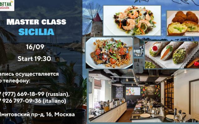 Мастер-класс сицилийской кухни