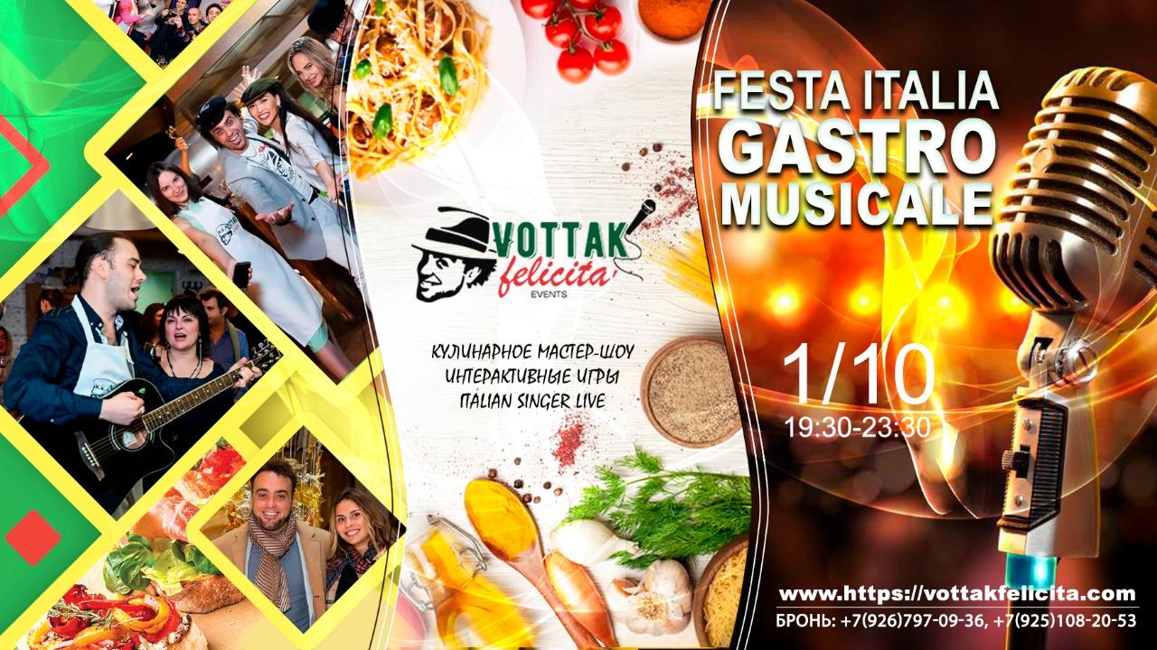 «Festa Italia Gastro Musicale» 1 октября