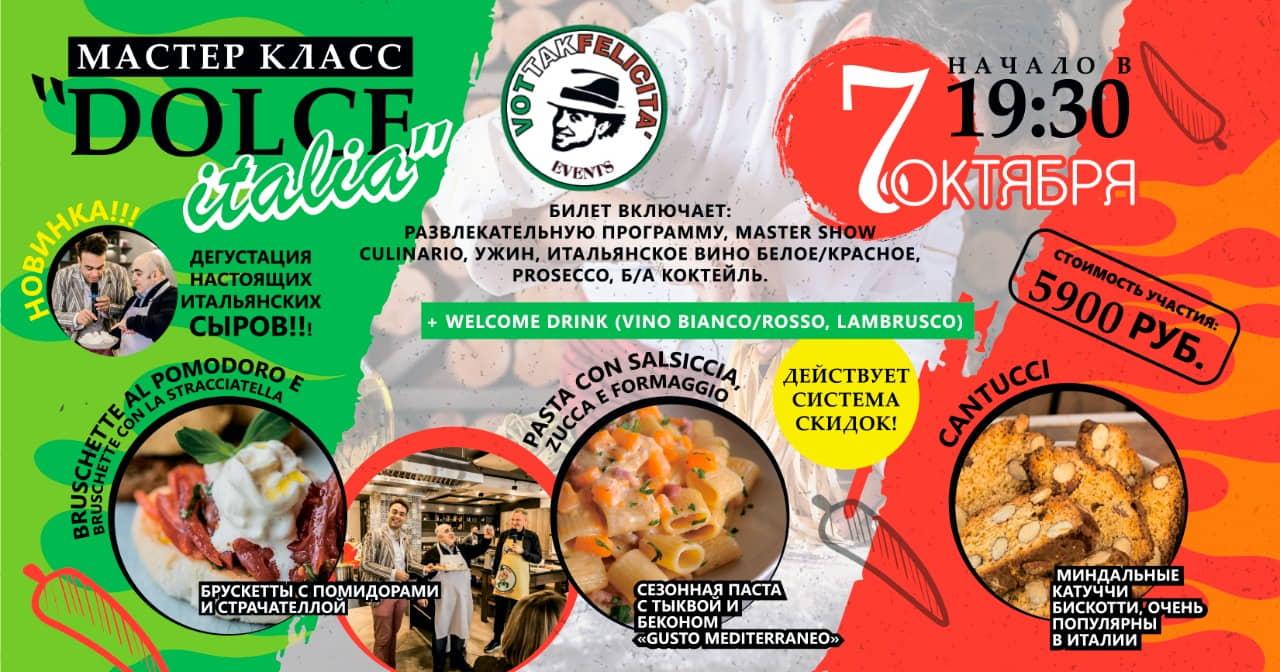 Кулинарный мастер класс «Dolce Italia» 7 октября